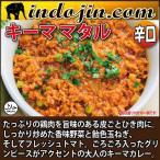 人気 極旨 冷凍インドカレー 熟練シェフが作る キーマカレー(グリンピース入り) 200g