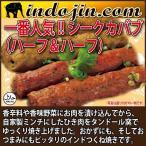 オススメ 極旨 冷凍シークカバブ ハーフ&ハーフ(インド風つくね焼き)2PX2種