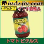 Mothers Tomato Pickle : マザーズ・トマト・ピクルス [300 g]