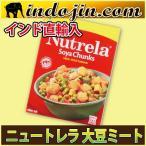Nutrella Soya Chunks インド産 大豆ミート[ 200g]