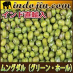 Green Moong Whole ムング豆(緑豆・ホール)[ 1 kg ]