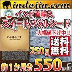 セール スーパーフード 送料無料 スイートバジルシード VK`s  Sweet Basil Seed 250g