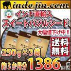 Yahoo!インドジンドットコムセール スーパーフード 送料無料 スイートバジルシード VK`s <India Origin> Sweet Basil Seed 250g×3袋