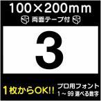 駐車場 番号 プレート H100×W200ミリ 番号札 ナンバープレート 看板 両面テープ付