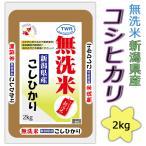 無洗米29年産 新潟県産コシヒカリ2kg送料無料(北海道・沖縄・九州の場合は別途料金がかかります)