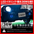 ショッピングLED 【LEDイカリング/ブルー】 MJ34S AZワゴンカスタムスタイル [H24.10- ] 爆光36W フォグランプ 純正交換 左右セット