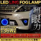 ショッピングLED 【LEDイカリング/ブルー】 GSR/ACR50系 エスティマ後期 [H24.5 -] 爆光36W フォグランプ 純正交換 左右セット