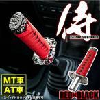 インプレッサ WRX等に サムライ 刀シフトノブ 赤×黒 MT車 AT車両用 20cm 侍 日本刀 マニュアル オートマ