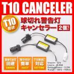 メルセデス・ベンツ バネオ W414 T10 LED ソケット型 抵抗器 - 1,520 円