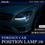 メルセデス・ベンツ SLKクラス R170 [H9.1-H16.9] RIDE SMD LED ポジション T10 【ホワイト/2個】 キャンセラー内蔵 - 1,480 円