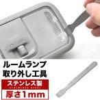 ルームランプ工具 レンズカバー取り外し ステンレス製 内張り剥がし ルームランプ交換用ツール