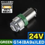 24V車用 カラーLED グリーン SMD 5連 G14(BA9s・T8.5) LED 電球 トラック デコトラ ダンプ バス 大型車用