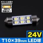 24V車用 SMD6連 T10×39mm LED 電球 両口金 トラック デコトラ ダンプ バス 大型車用 ルームランプ ホワイト