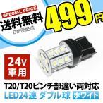 24V 24連 T20 ダブル LED 球 ホワイト ブレーキ テールランプ W3×16q 7443 2段発光 無極性 1個