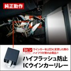 R32 スカイライン用 ハイフラ防止 3ピン ICウインカーリレー
