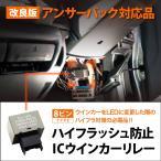 S321G/S331G アトレーワゴン用 ハイフラ防止 8ピン ICウインカーリレー アンサーバック対応