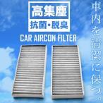 MINI ミニ クーパー F54 クラブマン 2016年2月〜 エアコンフィルター 活性炭入  MINI