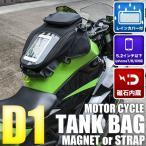 バイク用 タンクバッグ 品番D1 コンパクトサイズ 3L収納 マグネット取付タイプ