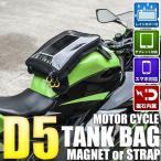 バイク用 タンクバッグ 品番D5 タブレットバッグ マップバッグ マグネット取付タイプ ストラップ取付可