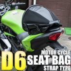 バイク用 シートバッグ 品番D6 ストラップ取付タイプ リアバッグ