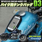 ショッピングタンク ハーレー・アメリカンバイク用 タンクバッグ 品番D3 スマホバッグ Mサイズ 4.7インチ以下 マグネット取付タイプ iPhone Android