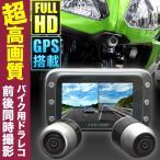 GPS搭載 フルHD バイク用ドライブレコーダー 前後同時撮影 防水デュアルカメラ 高画質 日本語対応 ドラレコ フルハイビジョン 1080Pの画像
