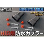 HID用防水カプラー H8/H9/H11兼用 社外HID用