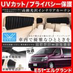 E51 エルグランド 車用カーテン 12Pセット