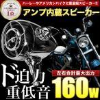 バイク用カスタムスピーカーMT485 左右セット アンプ内蔵 Bluetooth対応