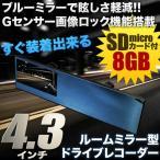 ショッピングドライブレコーダー コペン ドライブレコーダー 4.3インチ ミラー型 microSD 8GB付