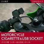 FLD スイッチバック バイク用 充電USB端子付き 12Vシガーソケット電源