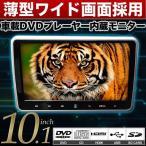 DVDプレーヤー内蔵型10.1インチヘッドレストモニター 12V