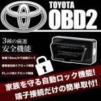 KGJ10/NGJ10 iQ OBD2 トヨタ車用 車速連動 自動ドアロック [TL] オートドアロックツール ドアロック解除防止