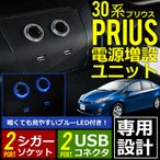 ZVW30 プリウス 専用設計 電源増設 シガーソケット×2個 USBポート×2個 全グレード共通 スマホ充電