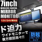 トラック用  7インチ ワイヤレス ミラーモニター バックカメラ付き 12/24V両対応 ルームミラー バックミラー
