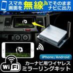 カーナビ Wi-Fi ミラーリングキット Mira Box 5G iPhone Airplay   Android Miracast対応 RCA接続配線付き HDMI対応
