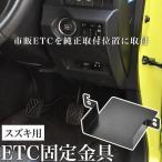 スズキ MK53S スペーシア ETC 取り付け ブラケット ETC台座 固定金具 取付基台 車載ETC用 ステー