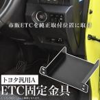 ダイハツ LA650S/660S タント ETC 取り付け ブラケット ETC台座 固定金具 取付基台 車載ETC用 ステー