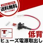 品番FS3 低背 平型 ヒューズ電源取り出し配線 12V24V兼用 10A ヒューズ付き