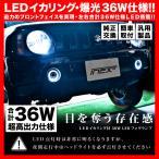 ショッピングLED 【LEDイカリング/ホワイト】 MK21S ルークスハイウェイスター [H21.12-H25.3 ] 爆光36W フォグランプ 純正交換 左右セット
