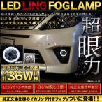 ショッピングLED 【LEDイカリング/ホワイト】 ANA/GGA1#系 マークXジオ [H19.9-] 爆光36W フォグランプ 純正交換 左右セット