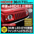SJ30 ジムニー 36発 LEDリング 丸型ヘッドライト 2個 HID付属