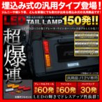 JB31 ジムニーシエラ 等に 角型 LED テールランプ セット