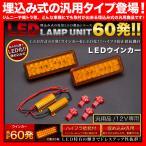JA51 ジムニー1300 等に 角型 LED ウインカー ハイフラ抵抗付 2個