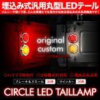 JA11C ジムニーフルメタルドアCC リア 丸型 LEDテールセット