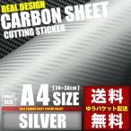 メール便送料無料 カーボン調カッティングシート A4サイズ 20cm×30cm シールステッカー ボンネットストライプ ボンスト ラインステッカー デカール