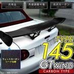 S660 汎用カーボンGTウイング TYPE145