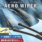 RU1/2/3/4 ヴェゼル エアロワイパー ブレード 2本 650mm×400mm
