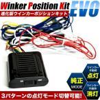 GSJ15W FJクルーザー 進化版ウインカーポジションキット 3モードタイプ