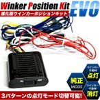 E25 キャラバン 進化版ウインカーポジションキット 3モードタイプ